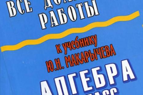 ГДЗ по алгебре 8 класс Макарычев