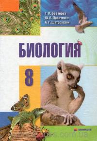 Учебник Биология 8 класс Базанова скачать