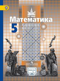 Математика. 5 класс. Учебник. ФГОС. С онлайн-приложением