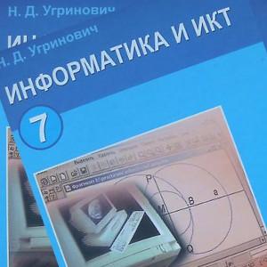 Информатика 7 класс Угринович