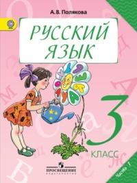 Русский язык. 3 класс. Учебник. ФГОС