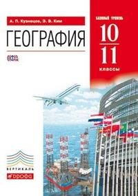 География. 10–11 классы. Учебник. Базовый уровень. Вертикаль. ФГОС