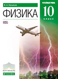 гдз физика учебник 10 класс касьянов