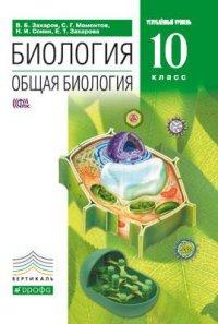 Биология. Общая биология. 10 класс. Углубленный уровень. Учебник. Вертикаль. ФГОС
