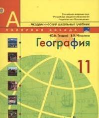 География. 11 класс. Учебник. Базовый уровень. ФГОС
