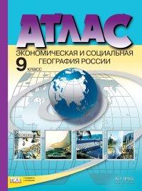 Атлас. 9 класс. Экономическая и социальная география России