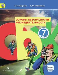 Основы безопасности жизнедеятельности. 7 класс. Учебник. С online поддержкой. ФГОС