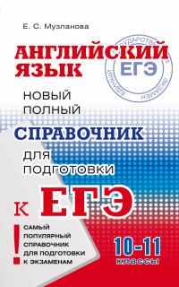 Английский язык. Новый полный справочник для подготовки к ЕГЭ. 10-11 классы