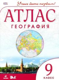 География. 9 класс. Атлас. ФГОС