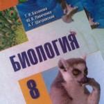 Биология 8 класс Базанова