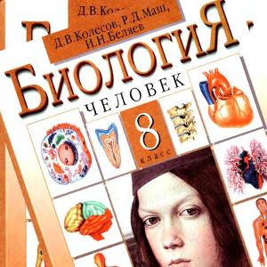 Учебник биология 8 класс колесов маш беляев читать онлайн бесплатно.