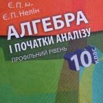 Алгебра 10 клас Нелін