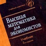 Кремер Высшая математика для экономистов