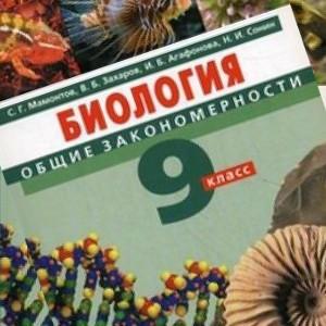 учебник биологии 9 класс мамонтов