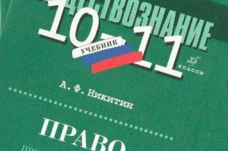 Право 10-11 класс Никитин