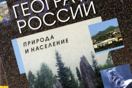 География Россия 8 класс Алексеев
