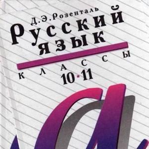 Розенталь русский язык 10 11 класс