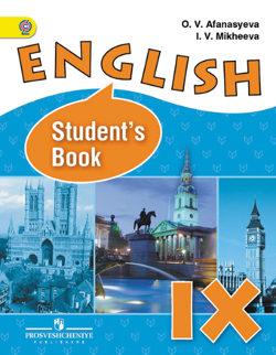 учебник афанасьева 9 класс онлайн