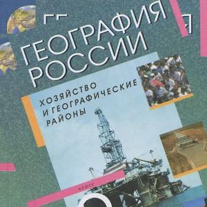 География 9 класс Алексеева