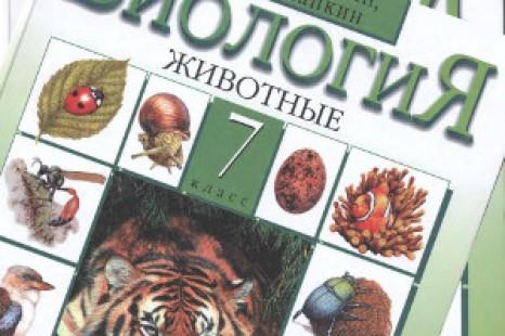 Биология 7 класс Латюшин