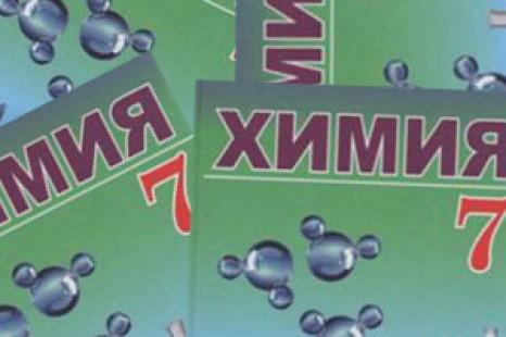 Химия 7 класс Шиманович
