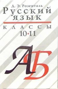 Русский язык. 10-11 класс: Учебное пособие для общеобразовательных учебных заведений