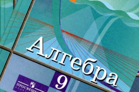 Гдз Алгебра 9 Класс Мордкович Задачник 2015