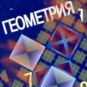 Геометрия 7 класс Атанасян