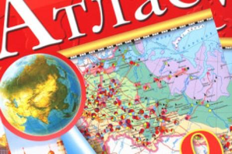 География 9 класс Атлас