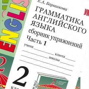 Грамматика Английский язык 2 класс Барашкова