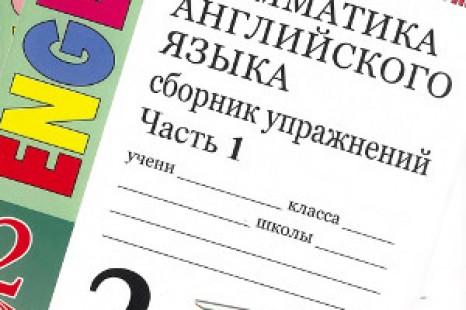 Английский язык 2 класс Барашкова