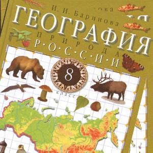 География 8 класс Баринова