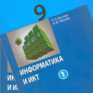 Информатика Босова 9 класс