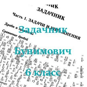 Задачник Математика 6 класс Бунимович