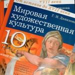 МХК 10 класс Данилова