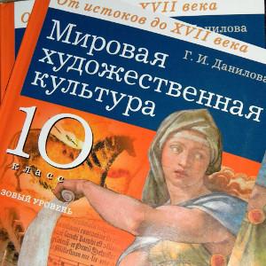 Учебник по мхк данилова 11 класс читать онлайн.