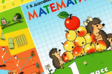 Математика 1 класс Дорофеев