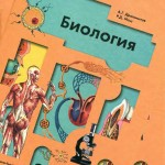 Биология 8 класс Драгомилов