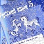 Рабочая тетрадь Русский язык 5 класс Ефремова