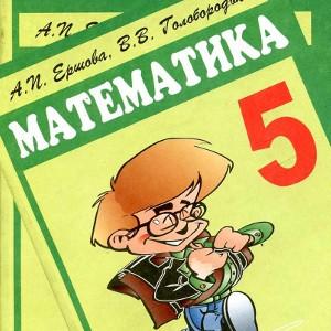 Самостоятельные работы Математика 5 класс Ершова