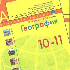 Гладкий ю. Н. , николина в. В. География. Современный мир. 10-11.