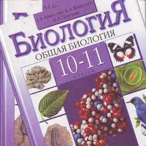 Учебник по биологии 11 класс межжерин.