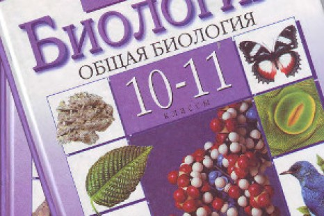 Биология 10-11 класс Каменский