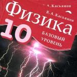 Физика 10 класс Касьянов