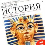 История 5 класс Колпаков