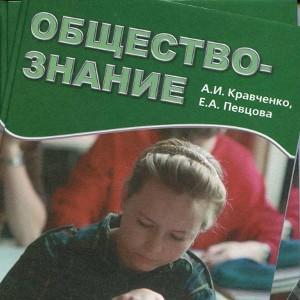 обществознание 7 класс кравченко