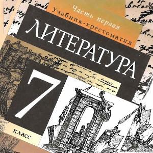 Литература 7 класс Курдюмова