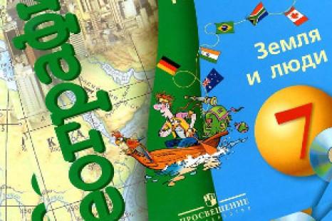География Кузнецов и Савельева Земля и люди 7 класс