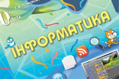 Iнформатика 4 клас Ломаковська