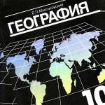 География 10 класс Максаковский